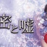 韓国ドラマ「秘密と嘘」のあらすじ!稀代の悪女を演じるオ・スンアの主演作品
