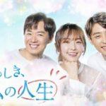 韓国ドラマ「素晴らしき、私の人生」のあらすじ!チョン・ユミ主演作品