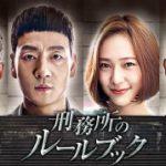 韓国ドラマ「刑務所のルールブック」のあらすじ!パク・ヘス主演