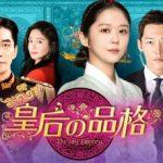 韓国ドラマ「皇后の品格」のあらすじ!チャン・ナラとチェ・ジニョクが再共演