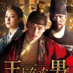 韓国ドラマ「王になった男」のあらすじ!ヨ・ジングが王と道化師の一人二役