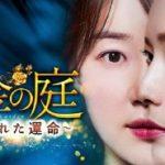 韓国ドラマ「黄金の庭」イ・サンウとハン・ジへ主演!名前と財産を継母に奪われたヒロイン